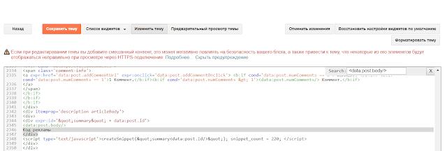 Blogger редактор HTML