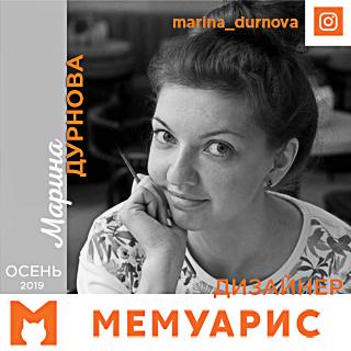 Марина Дурнова