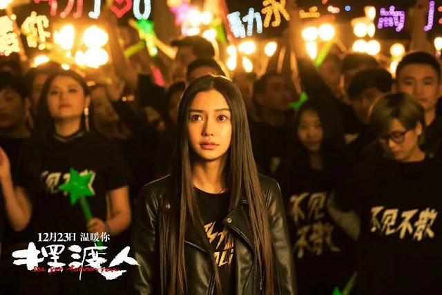 See You Tomorrow The Ferryman Angelababy