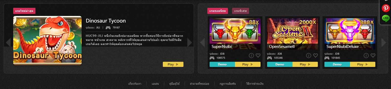 sbobet บอลไทย