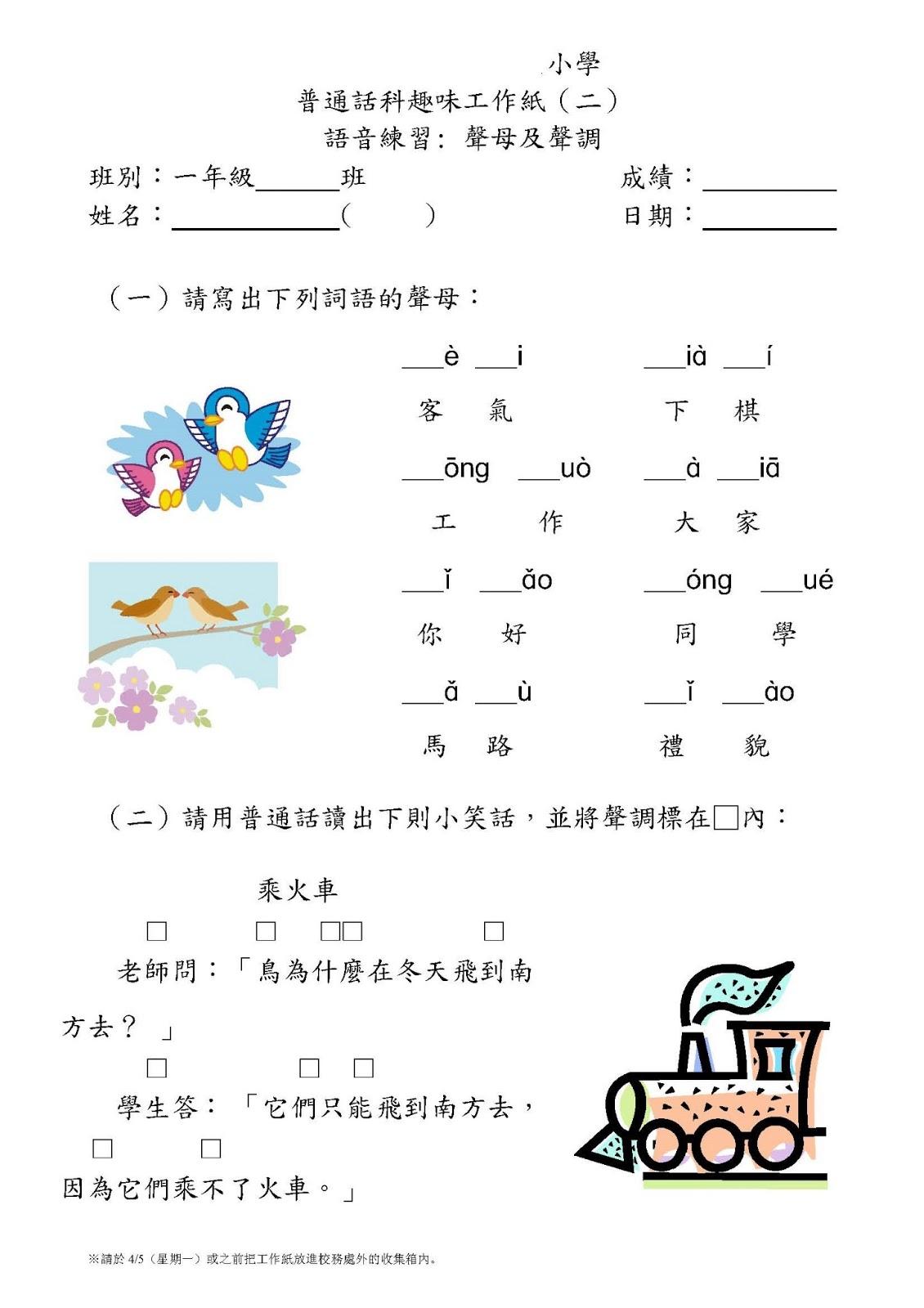 小一工作紙 | [組圖+影片] 的最新詳盡資料** (必看!!) - www.go2tutor.com