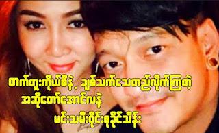 wyne suu khaing thein aung la