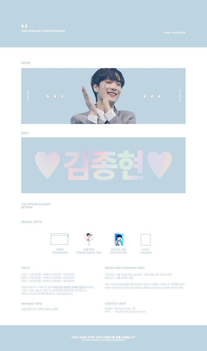 Xin World Shop: [CLOSED] YOUR OCEAN 1st CHEERING SLOGAN