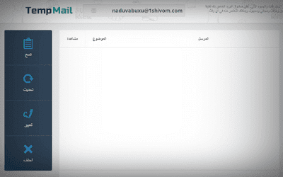 موقع-Temp-Mail