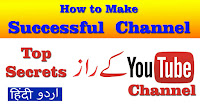 How to Make a YouTube Channel | Top Secrets for Successful Channel | Urdu/Hindi