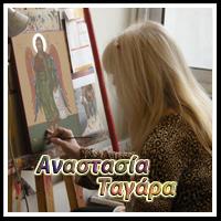Νατάσα Ταγάρα