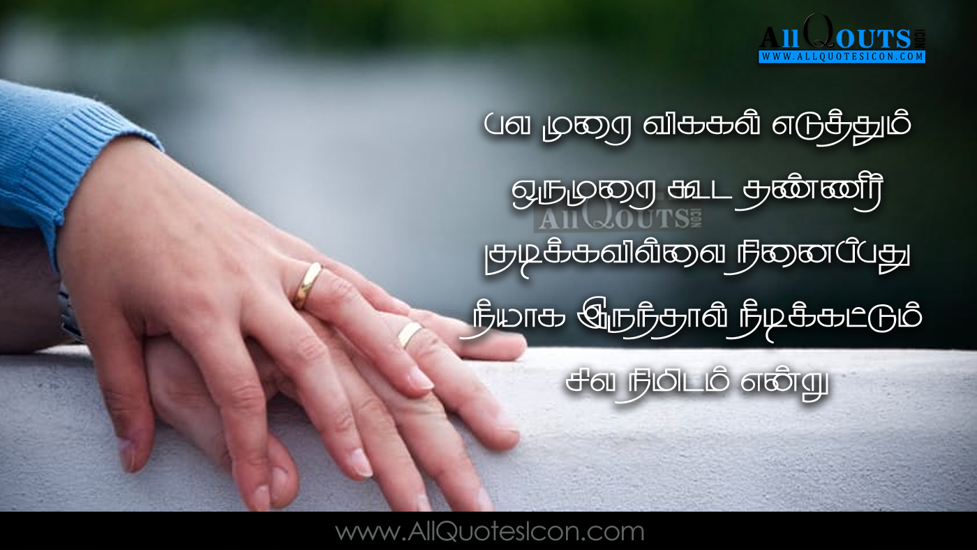 Tamil Love Quotes Wallpapers Cute Love Feelings Kathal Kavithaigal