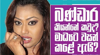 Gossip Chat With Nirosha Virajini | Gossip Lanka News | Hot Gossips