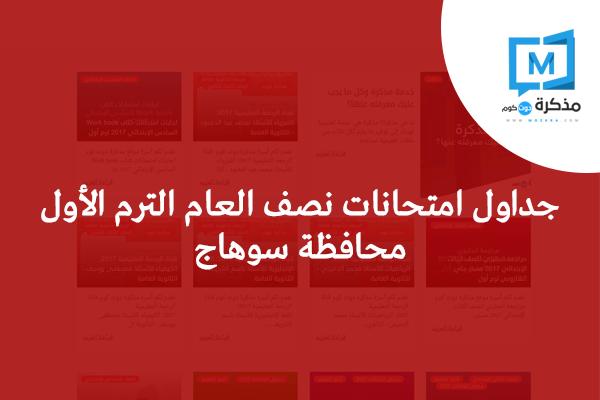 جداول امتحانات نصف العام الترم الأول محافظة سوهاج