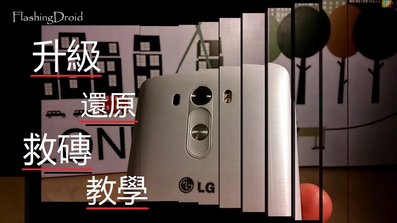 FlashingDroid: 【必看攻略】LG G3 刷 KDZ 升級 v10J | 救磚 | 還原 | ROOT 機三合一教學