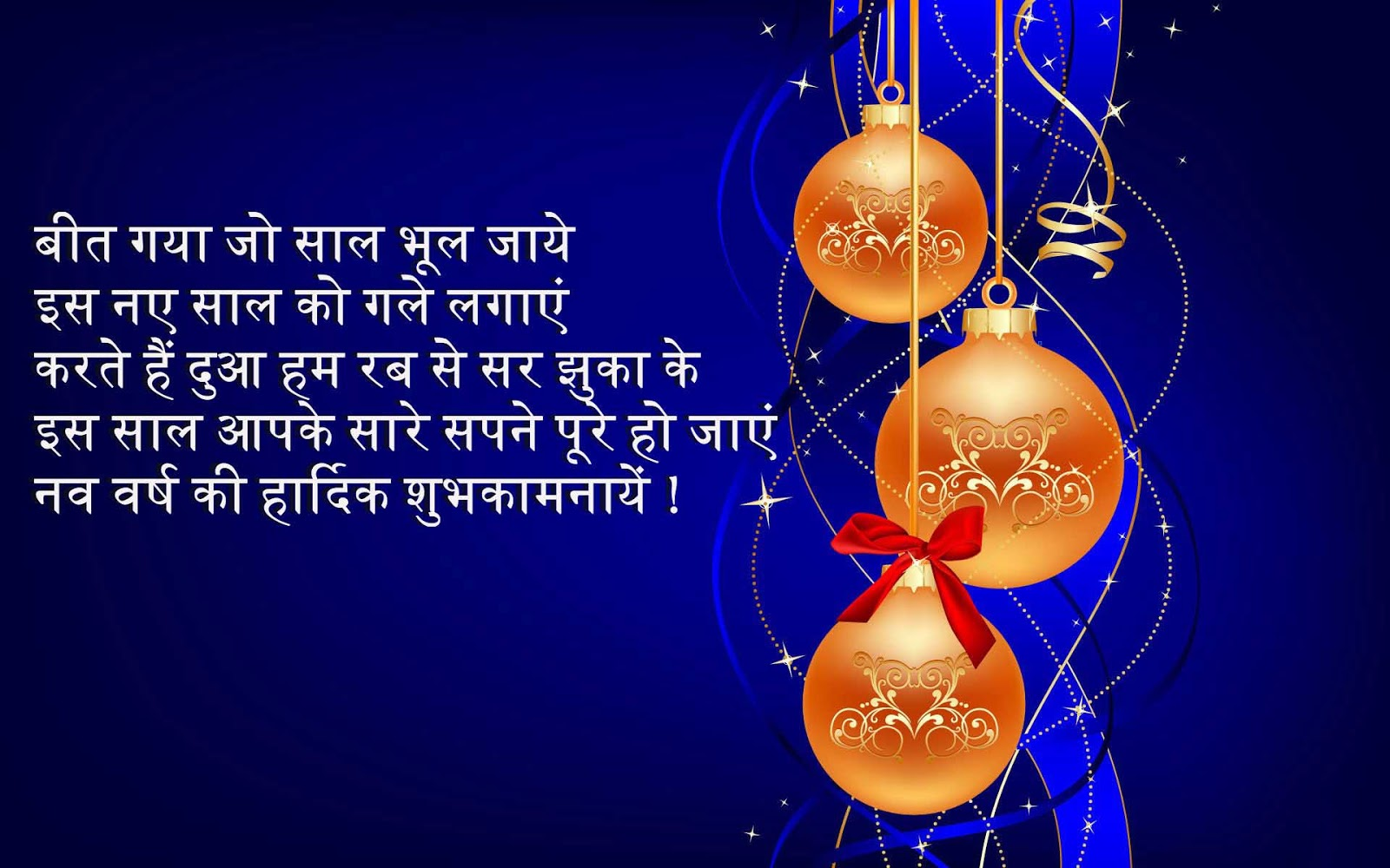 Happy New Year 2019 Hindi Shayari Images