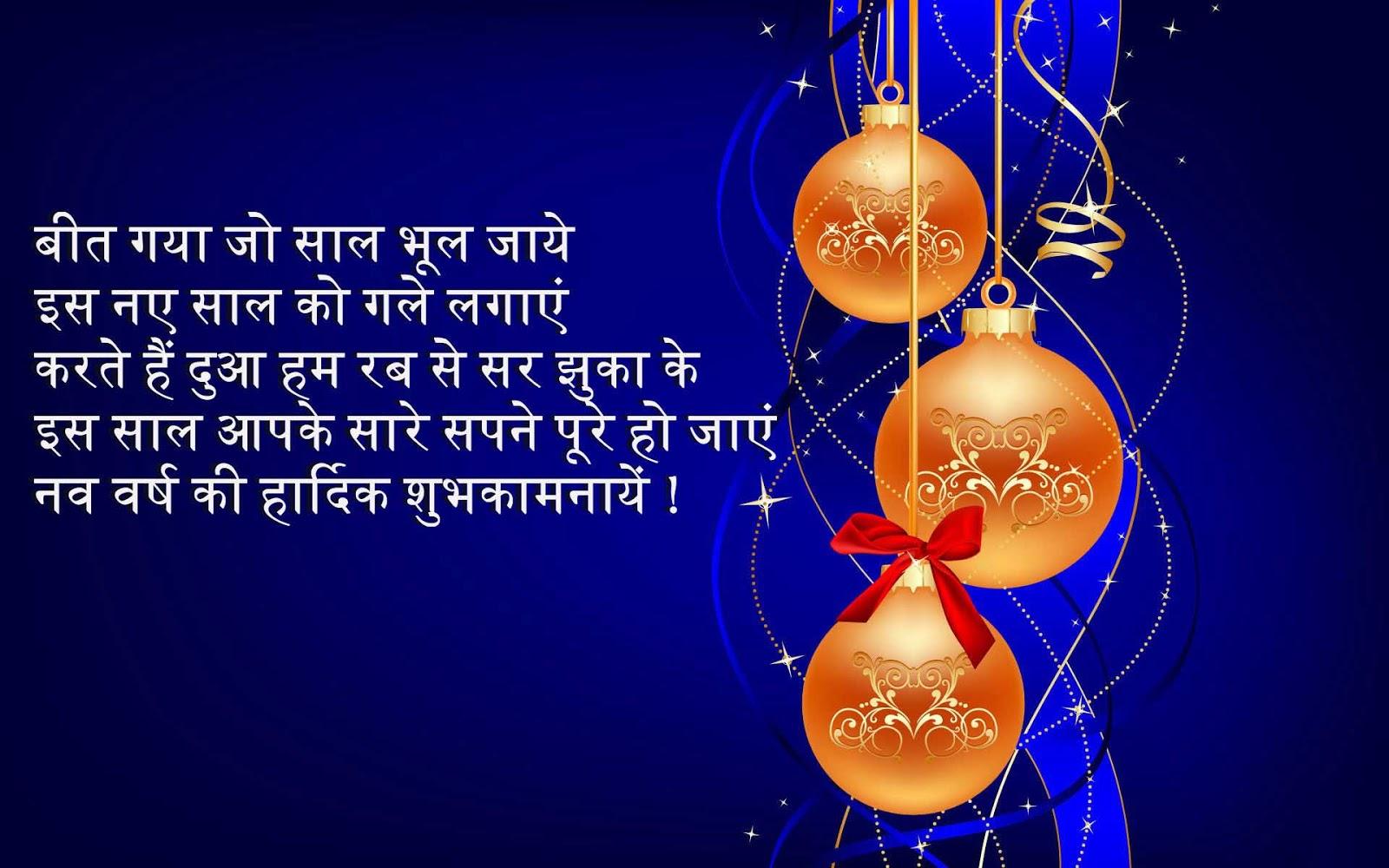 Happy New Year 2019 Hindi Shayari Images