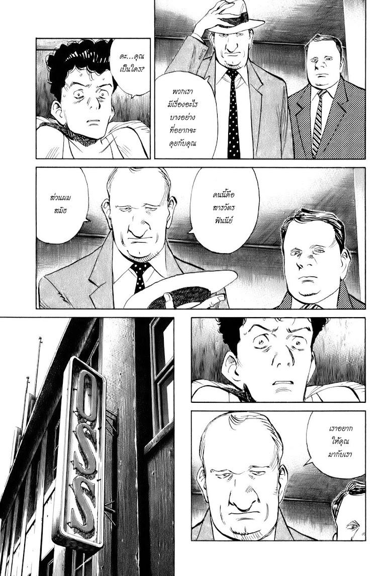 Billy Bat - หน้า 12