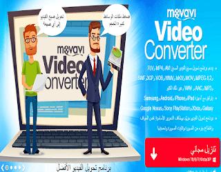 تحميل Movavi Video Converter Premium 19-0-1 مجانا برنامج تحويل فيديو