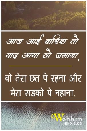 Aaj-Ayi-Barish-whatsapp-status