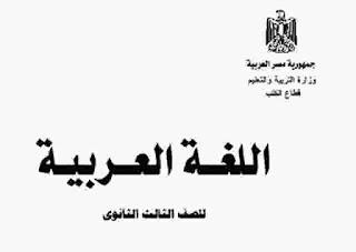 كتاب اللغة العربية للصف الثالث الثانوى