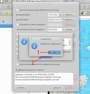 QGIS reproject  перепроецирования растра, сообщение - обработка завершена.png