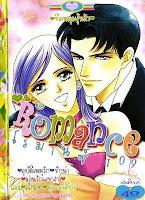 การ์ตูน Romance เล่ม 109