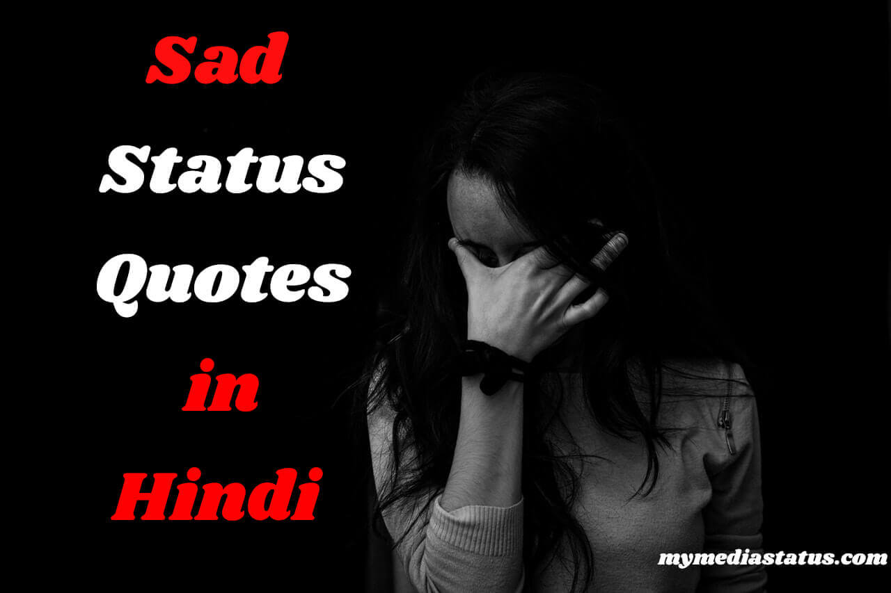 Very 😢 Sad Status Quotes in Hindi for WhatsApp, Fb, and Ig