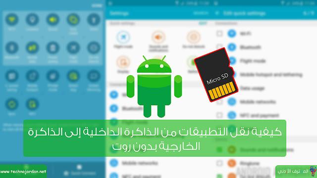 كيفية نقل التطبيقات من الذاكرة الداخلية إلى الذاكرة الخارجية بدون روت ، موقع المحترف الأردني
