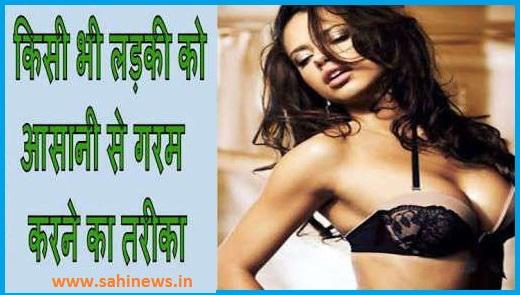 लड़की महिला औरत को गर्म कैसे करें - ladki garam karne ka tarika in hindi