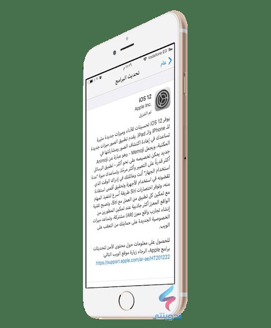 طريقة تحميل iOS 12 [روابط مباشرة - IPSW]