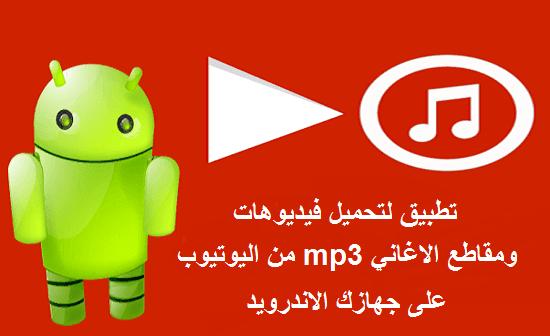 تطبيق لتحميل فيديوهات ومقاطع ,الاغاني ,mp3 ,من, اليوتيوب ,على, جهازك, الاندرويد