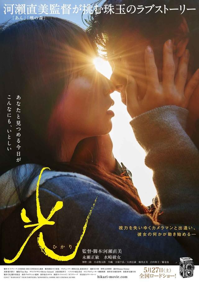 Sinopsis Film Jepang 2017: Radiance  / Hikari / 光