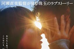 Radiance  / Hikari / 光 (2017) - Japanese Movie