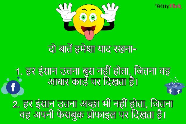 Facebook Joke Hindi Me - जबरदस्त हसगुल्ले