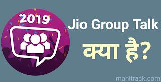 Jio group talk kya hai, what is jio group talk, jio