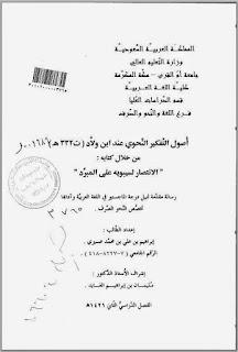 تحميل أصول التفكير النحوي عند ابن ولاد من خلال كتابه الانتصار لسيبويه - رسالة ماجستير pdf