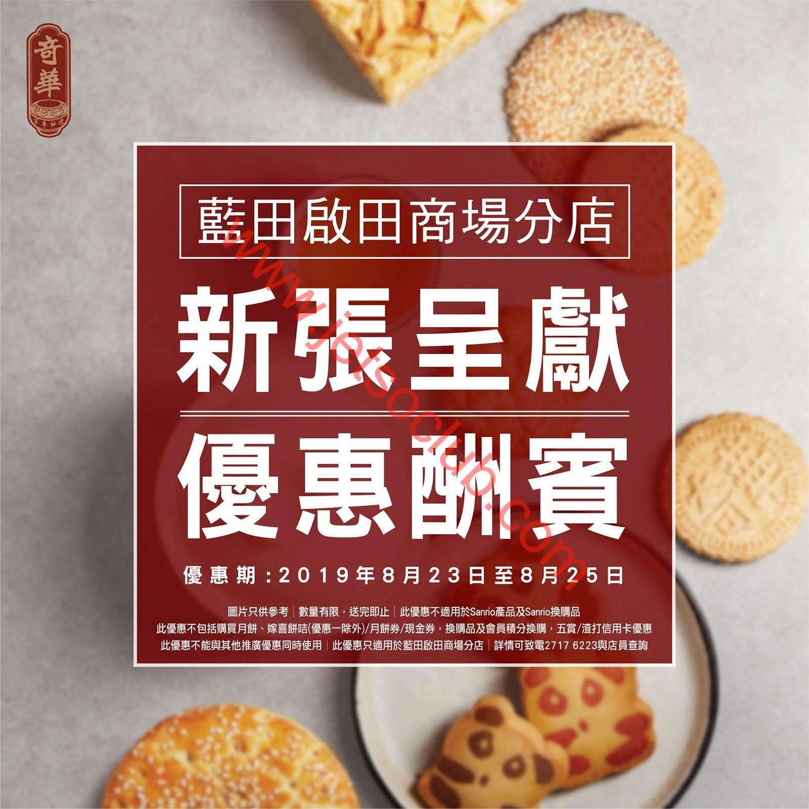 奇華餅家:藍田啟田商場店 開幕優惠(23-25/8) ( Jetso Club 著數俱樂部 )