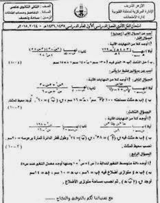 امتحان جبر – تانية ثانوى 2015 المنهاج المصري امت%D
