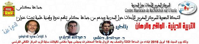 """المركز المغربي للأبحاث حول المدرسة ينظم ندوة حول """"التربية الدينية:الواقع والرهان"""" يوم السبت 16 أبريل 2016 بقاعة الندوات بمجلس الجهة """"سابقا"""" بمكناس"""