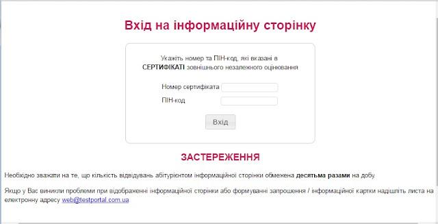 Інформаційна сторінка учасника ЗНО - Перейти