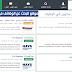 موقع للبحث عن الوظائف الشاغرة في الشرق الأوسط وشمال إفريقيا
