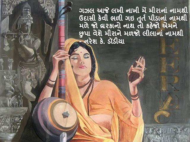 गझल आजे लखी नाखी में मीरानां नामथी Gujarati Muktak By Naresh K. Dodia