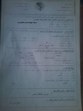 امتحان لغة عربية  فعلى للثانى الإبتدائى من المنيا  ترم أول2017