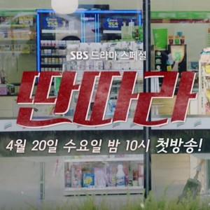 Teaser Drama Korea Entertainer, Ji Sung-Hyeri Joget