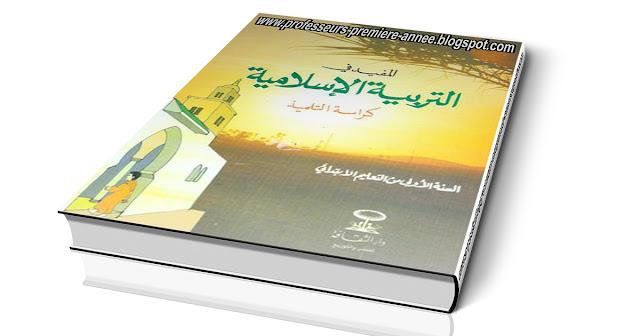 المفيد في التربية الإسلامية للمستوى الأول
