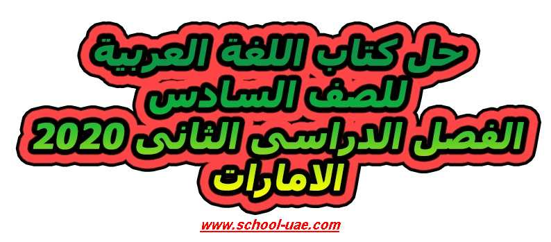 حل كتاب اللغة العربية للصف السادس الفصل الثانى 2020 الامارات