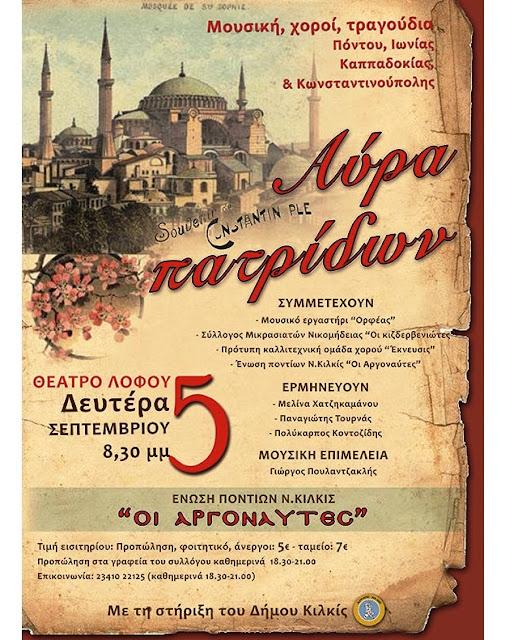 «Αύρα Πατρίδων» - Μία εκδήλωση με μουσική, χορούς και τραγούδια του Πόντου, της Καππαδοκίας, της Ιωνίας και της Κωνσταντινούπολης