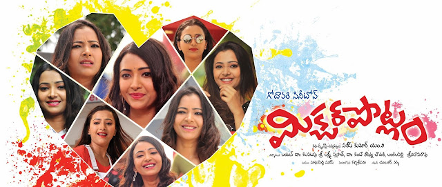 mixture potlam review,Mixture Potlam telugu movie review,Mixture Potlam Review,2017Mixture Potlam Movie,Mixture Potlam Movie ratings
