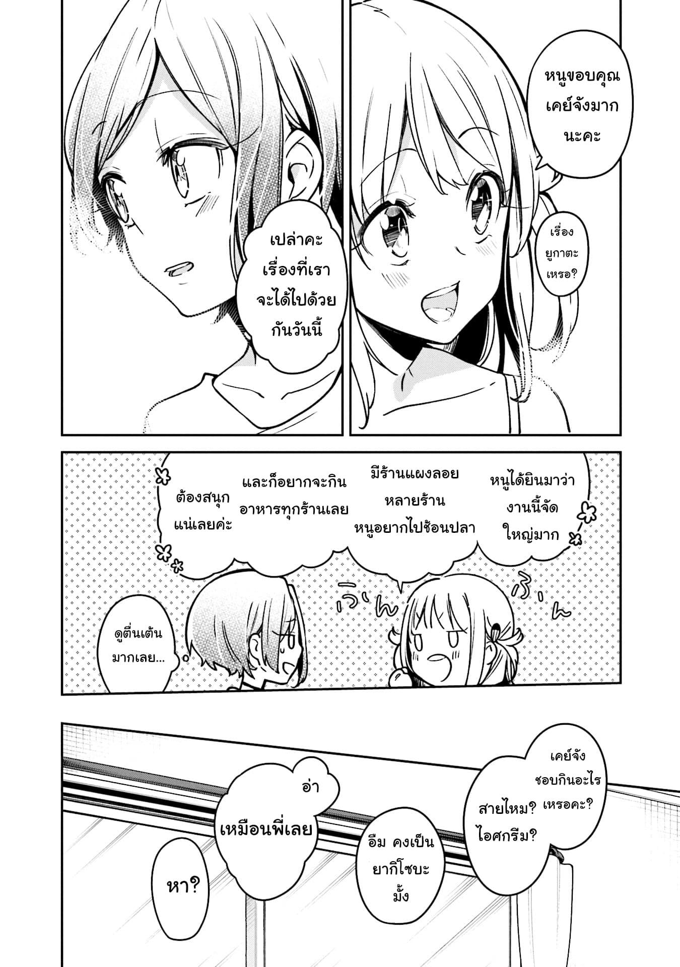 อ่านการ์ตูน Himari no Mawari ตอนที่ 4 หน้าที่ 12