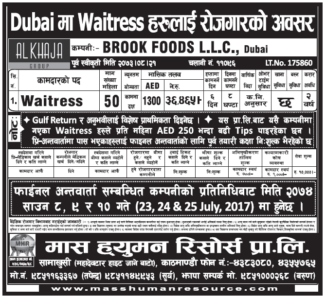Jobs in Dubai for Nepali, Salary Rs 36,465