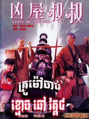 Mr Vampire 4 Khmer dubbed