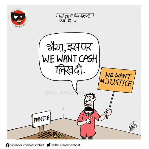demonetization, crime against women, indian political cartoon, bbc cartoon, cartoonist kirtish bhatt