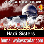 http://www.humaliwalayazadar.com/2017/09/hadi-sisters-nohay-2018.html