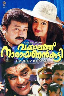 vakkalathu narayanankutty, vakkalathu narayanankutty songs, vakkalathu narayanankutty movie, vakkalathu narayanankutty full movie, vakkalathu narayanankutty malayalam movie, vakkalathu narayanankutty malayalam full movie, vakkalathu narayanankutty malayalam movie songs, www.mallurelease.com